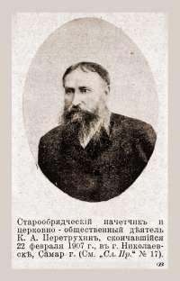 02-561907г_ Начётчик Перетрухин Климент Афиногенович