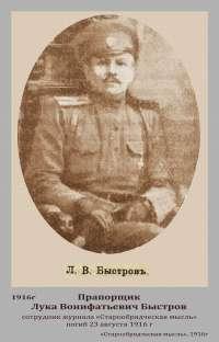 02-60_ 1916 г. Быстров Лука Вонифатьевич