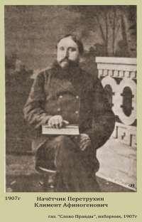 02-61_ 1907г. Перетрухин Климент Афиногенович