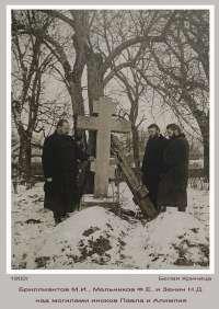 02-62_ 1902г. Над могилами иноков Павла  и Алимпия