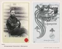 05. 1907. Владимир Евсеевич Макаров