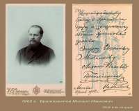 07.1902г. Бриллиантов М.И.