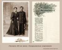 10.Начало 20-го века.Егорьевские горожане