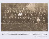 14.Съезд старообрядцев в Нижнем Новгороде