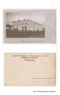 20. Дом М.Н.Бардыгина