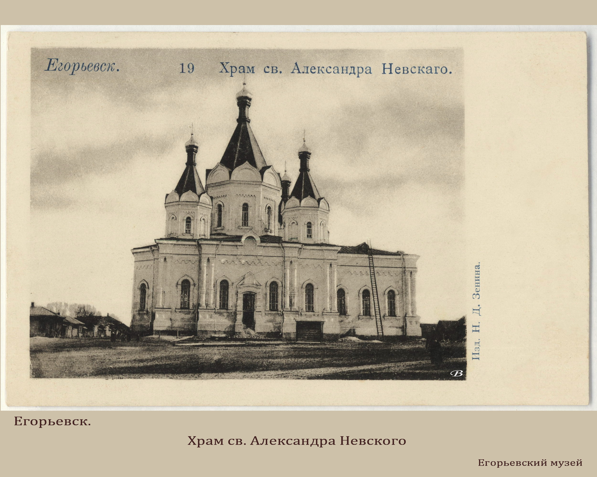 Егорьевск в рисунках