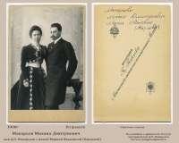 07-2-14. Макарьев Михаил Дмитриевич с женой