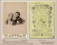 07-2-27. Макарьев Александр Дмитриевич с женой