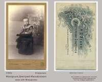 07-2-34. Макарьев Дмитрий Михайлович.