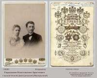 07-2-35.Герасимов Константин Эрастович с женой