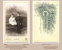 07-2-37. Герасимовы Елизавета и Ольга  Константиновны