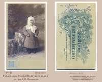07-2-39. Герасимова Мария Константиновна