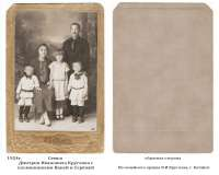 07-1-01. 1924 г. Семья Дмитрия Ивановича Круглова с племянниками Ваней и Серёжей
