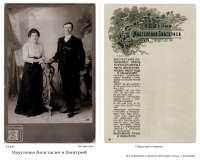 07-46. Анастасия и Дмитрий Кругловы