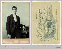 07-52. Портрет неизвестного мужчины