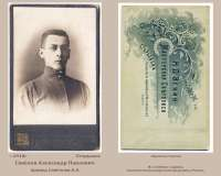 07-53. Савёлов Александр Павлович