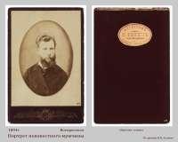 07-0-23. 1894г. Н.Д.Зенин. Станция Воскресенская. Портрет