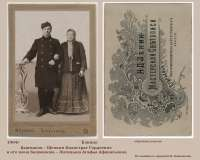 07-0-24.. 1904г. Предки Николая Ивановича Башмакова