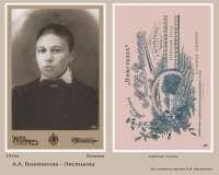 07-26.  1916г. Ёлкино. А.А.Лисицына-Башмакова