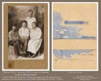 07-27. ~1920г  д.Силино. Семья Матвеевых