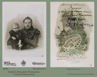 07-0-05.1898г. Воскресенск. Зенина Акилина Ивановна с сыном Павликом