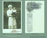 07-0-11.1916г.Гостилово. Клавдия Кондратьевна Зенина и Серёжа Бугров