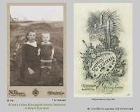 07-0-12. 1914г.Гостилово. Агриппина Кондратьевна Зенина и Боря Бугров