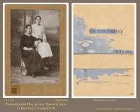 07-0-19.1912г. Хорлово. Фивейская М.Н с подругой