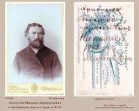 07-3-08 1903г. Лоскутов Михаил Афанасьевич