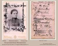 07-3-09  1904г. Подруга Лоскутовой А.М. Шишлова А.С.