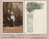 07-3-11 Семья А.М.Левченко