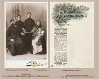 07-3-14 Семья А.М.Левченко