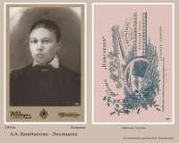 07-3-16 А.А.Лисицына-Башмакова