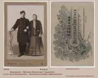 07-3-17 Предки Николая Ивановича Башмакова