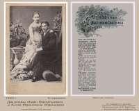 07-3. 28  1883г. Дашковы Иван Васильевич и Анна Ивановна