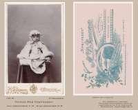 07-3.37  1913г. Попов Лев Сергеевич